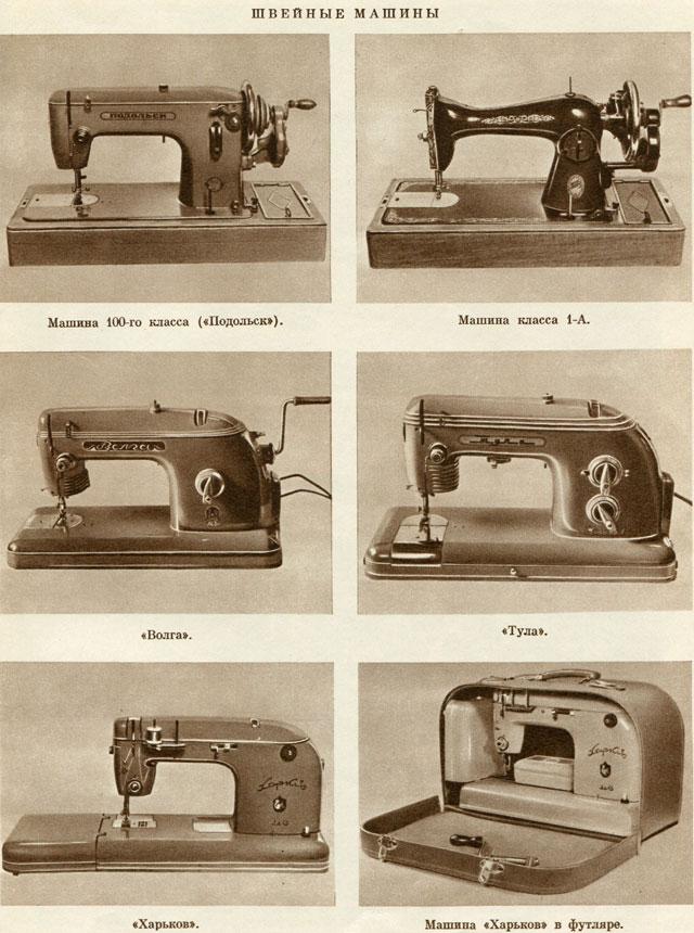 инструкция к швейной машинке волга img-1